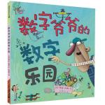 本书单中包括的绘本:数字爷爷的数字乐园
