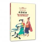 本书单中包括的绘本:牛郎织女-海豚双语童书经典回放