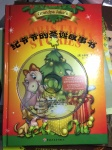 本书单中包括的绘本:纪爷爷的圣诞故事书