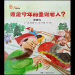 本书单中包括的绘本:谁是今年的圣诞老人(摩擦力)-从小爱科学有趣的物理
