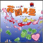 本书单中包括的绘本:花瓣儿鱼(自然篇)-爱的烘培屋名家系列