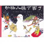本书单中包括的绘本:动物小镇下雪了