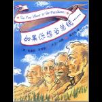本书单中包括的绘本:如果你想当总统(2001年凯迪克金奖)