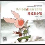 滑板车小猪-快乐小猪波波飞系列第2辑