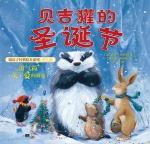 本书单中包括的绘本:贝吉獾的圣诞节-暖房子经典绘本系列第九辑勇气篇