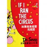 本书单中包括的绘本:如果我来经营马戏团-苏斯博士双语经典