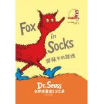 本书单中包括的绘本:穿袜子的狐狸-苏斯博士双语经典
