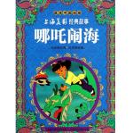 本书单中包括的绘本:哪吒闹海-最美中国动画上海美影经典故事