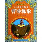 本书单中包括的绘本:曹冲称象-最美中国动画上海美影经典故事