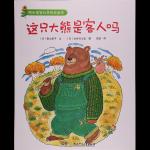 本书单中包括的绘本:这只大熊是客人吗-阳光宝宝心灵成长绘本