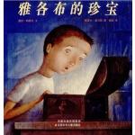 本书单中包括的绘本:雅各布的珍宝