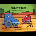 快乐的拖拉机-开车出发小小工程车系列