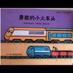 勇敢的小火车头-开车出发小小工程车系列