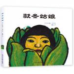 本书单中包括的绘本:款冬姑娘