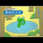本书单中包括的绘本:青蛙的水坑-宫西达也图画书系列