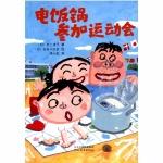 本书单中包括的绘本:电饭锅参加运动会-启发童话小巴士