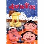 本书单中包括的绘本:暖炉放寒假-启发童话小巴士