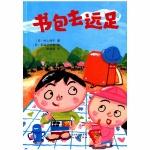 本书单中包括的绘本:书包去远足-启发童话小巴士