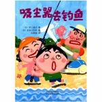本书单中包括的绘本:吸尘器去钓鱼-启发童话小巴士