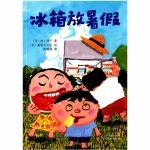 本书单中包括的绘本:冰箱放暑假-启发童话小巴士