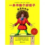 本书单中包括的绘本:蓬蓬头彼得:一本书换个好孩子