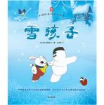 本书单中包括的绘本:雪孩子-中国经典动画大全集