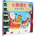 本书单中包括的绘本:圣诞小帮手-小熊很忙(中英双语韵文)