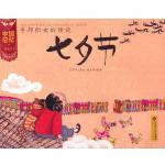 本书单中包括的绘本:七夕节/牛郎织女的传说-中国记忆传统节日(精装)