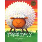 本书单中包括的绘本:小绵羊生气了