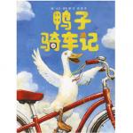 本书单中包括的绘本:鸭子骑车记