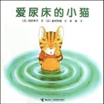 本书单中包括的绘本:爱尿床的小猫