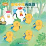 幸福小鸡去露营-幸福小鸡系列