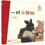 本书单中包括的绘本:一对小胖妞-国际安徒生奖大奖书系