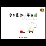 本书单中包括的绘本:安东尼的小平底锅-怪味豆哲理图画书