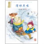 本书单中包括的绘本:滑冰车喽-中国风儿童文学名作绘本书系保冬妮作品