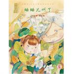 本书单中包括的绘本:蛐蛐儿叫了-中国风儿童文学名作绘本书系保冬妮作品