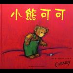 本书单中包括的绘本:小熊可可