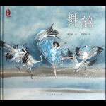 本书单中包括的绘本:舞鹤-最美中国系列图画书