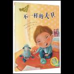 本书单中包括的绘本:不一样的大卫-儿童关爱绘本