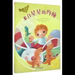 本书单中包括的绘本:来自星星的约翰-儿童关爱绘本