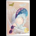 本书单中包括的绘本:像海鸥一样洁白-儿童关爱绘本