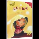 本书单中包括的绘本:劳拉的秘密-儿童关爱绘本