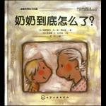 本书单中包括的绘本:奶奶到底怎么了?-温暖亲情绘本珍藏