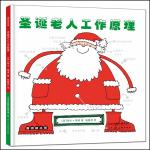 本书单中包括的绘本:圣诞老人工作原理