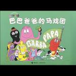 巴巴爸爸的马戏团-巴巴爸爸经典系列