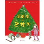 本书单中包括的绘本:圣诞夜的空袜子