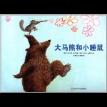 本书单中包括的绘本:大马熊和小睡鼠-大手牵小手