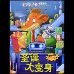 本书单中包括的绘本:圣诞大变身-老鼠记者全球版15