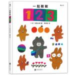 本书单中包括的绘本:一起数数123