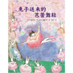 本书单中包括的绘本:兔子送来的芭蕾舞鞋